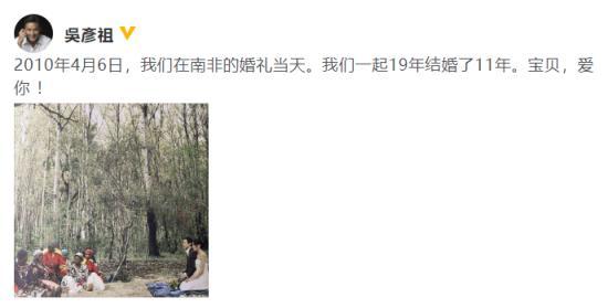 吴彦祖庆祝结婚11周年 吴彦祖说了些什么?