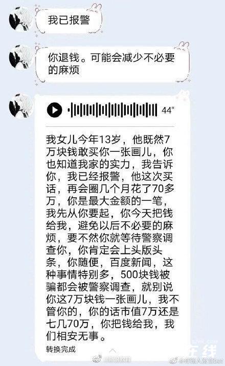 网传13岁女孩拿70万约画 家长的反应亮了!!