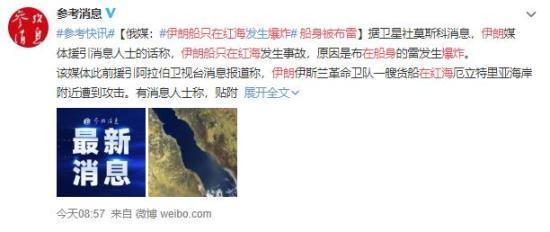 伊朗船只在红海爆炸 船身被布雷 到底发生了什么?