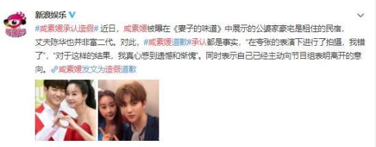 咸素媛承认造假 老公富二代人设崩塌!!
