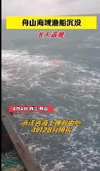 浙江海域一渔船沉没致12死 仍有4人失联!