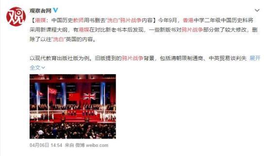 """港媒:香港教师""""洗白""""鸦片战争 新版教材都有哪些改动?"""