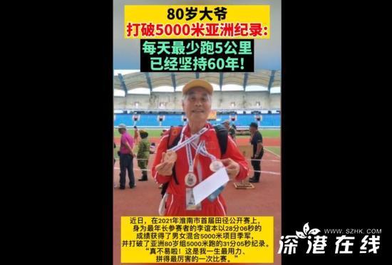80岁大爷打破5000米亚洲纪录 60多年来每天至少跑5公里!