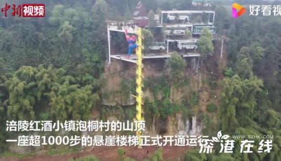 重庆4500度悬崖旋转楼梯 还有这种设计!?