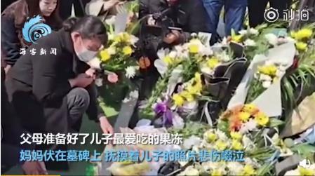 肖思远母亲伏在墓碑痛哭说妈想你了 场面令人泪目!