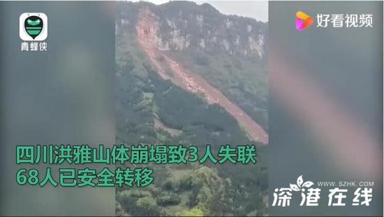 四川洪雅山体崩塌致3人失联 目前现场情况如何?
