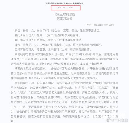 杨幂维权一审胜诉 支持杨幂维权正当到底!!