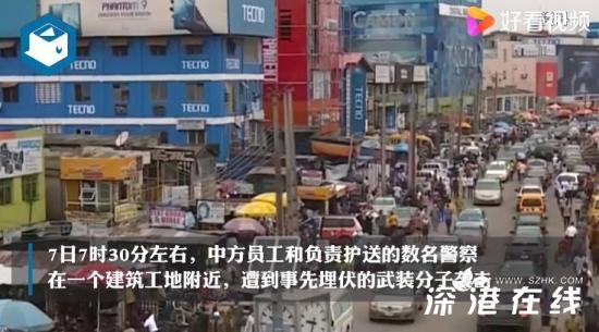 尼日利亚工地遇袭1中国公民死亡 到底发生了什么?