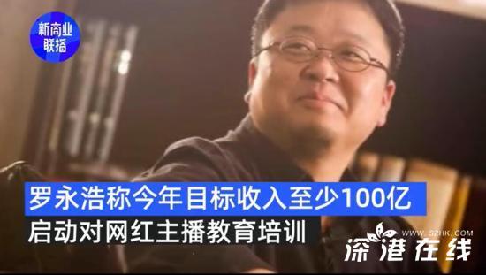 罗永浩今年目标收入至少100亿 具体是怎么回事?