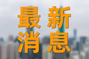 """王毅:反对日方介入中国内政 不被其他持有偏见国家""""带节奏"""""""
