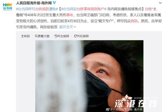 台当局设台铁事故捐款账户 网友质疑该做法是在转移焦点!