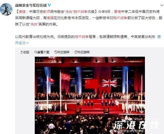 """港媒:香港教师""""洗白""""鸦片战争 真正的历史应该被尊重!"""