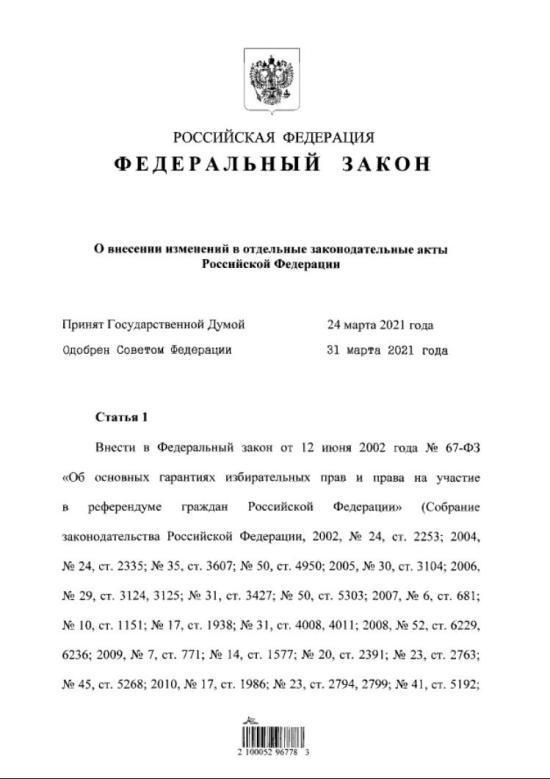 普京签法案:总统可连任两届 普京能连任到哪一年?