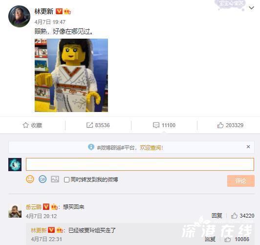 林更新偶遇神似岳云鹏乐高 这是什么场面?