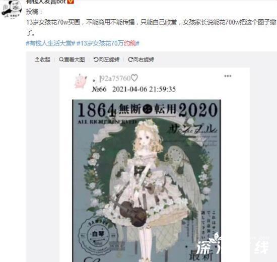 网传13岁女孩拿70万约画 此事涉及画师至少54位 !