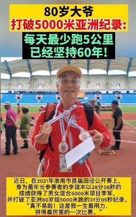 80岁大爷打破5000米亚洲纪录 风雨无阻坚持六十年!!