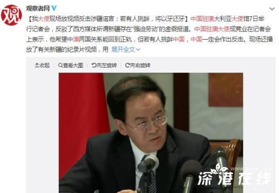 中国驻澳大使反击涉疆谣言 记者会上播放的纪录片是什么内容?