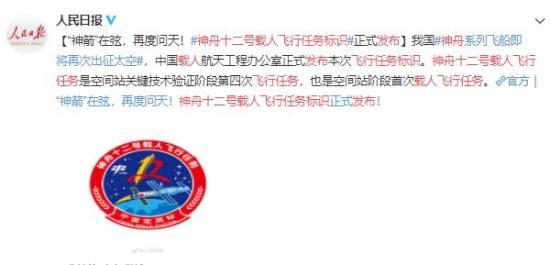 神舟十二号载人飞行任务标识发布 太空之旅即将开启!!
