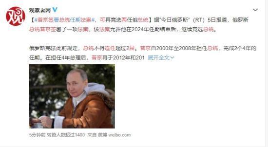 普京签法案:总统可连任两届 普京可连任至哪年?