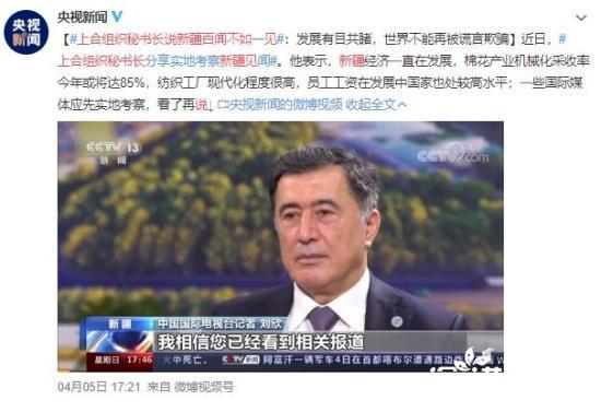 上合组织秘书长说新疆百闻不如一见 发展有目共睹!