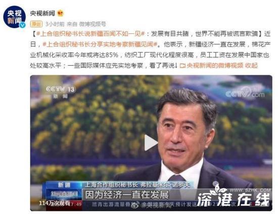 上合组织官员分享新疆见闻 具体说了些什么?