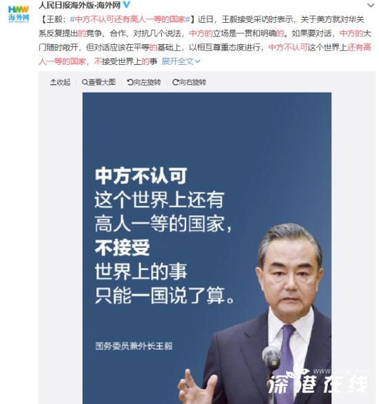 王毅:不认可有高人一等国家 所有对话都建立在平等的基础上!