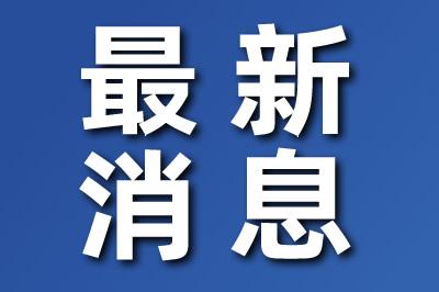 深圳新增1例确诊 密接87人 居住于深圳南山区!