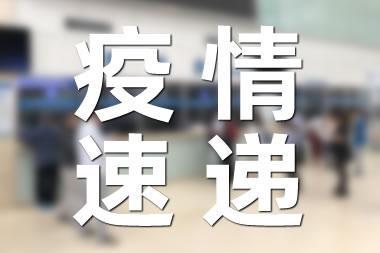 云南新增本土确诊病例2例 具体是什么情况?!