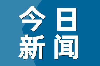 中国驻澳大使反击涉疆谣言 将敦促澳政府停止抹黑中国
