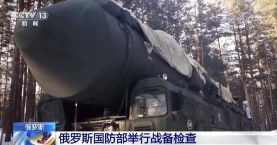 俄罗斯国防部举行战备检查 规模涉及俄军各兵种