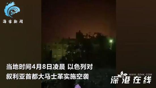以色列空袭叙利亚大马士革 这是什么场面?