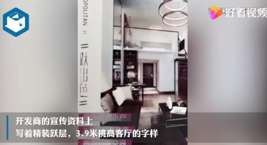 新房层高只有1米3 到底是怎么回事?