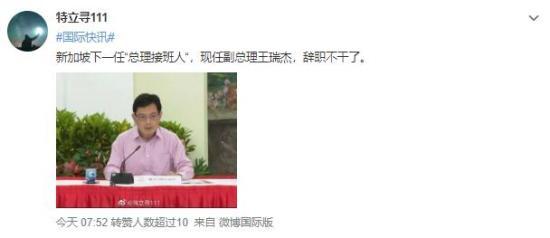 新加坡副总理辞任接班人 这是怎么回事?