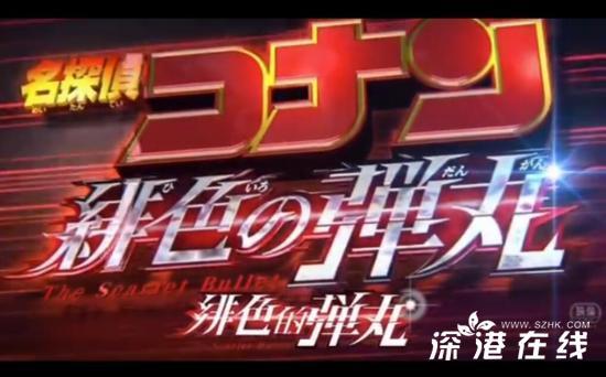 柯南新剧场版内地定档 预告公开 这次柯南又该如何化解危机?