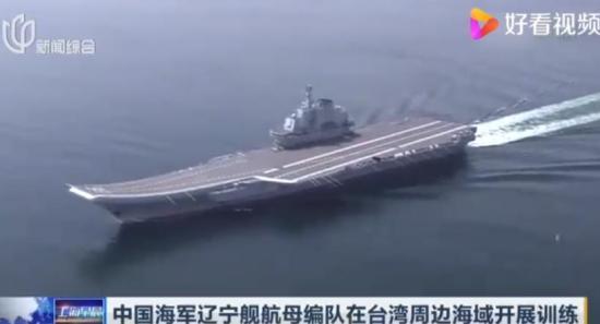 辽宁舰航母编队在台湾周边海域训练 究竟怎么回事!?