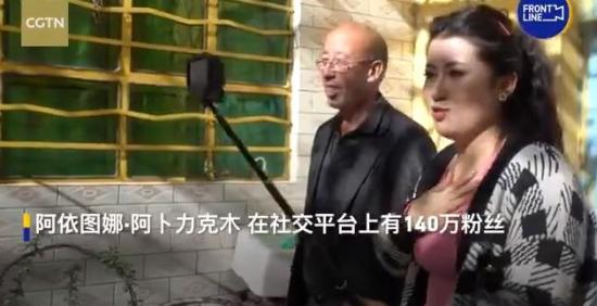 新疆网红怼外媒 她都说了什么?