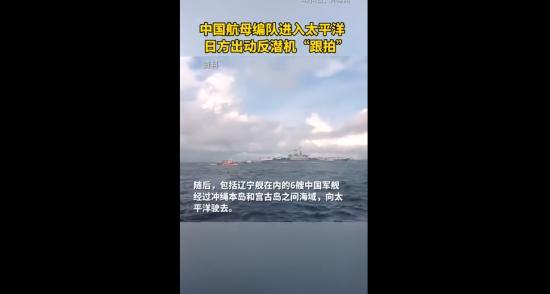 中国航母编队进入太平洋 日本自卫队航拍我国6艘航母!