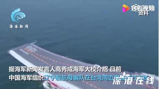 辽宁舰航母编队在台湾周边海域训练 具体是什么情况?