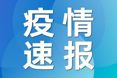 云南新增本土确诊病例8例 当地目前什么情况?