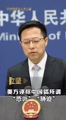 赵立坚:中国谁的恐吓也不怕 具体怎么回事?