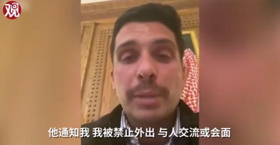 约旦20名高官被捕 前王储发视频自曝被软禁?究竟怎么回事?