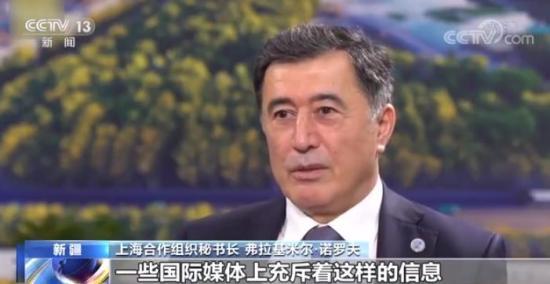 上合组织官员分享新疆见闻 他都说了什么??