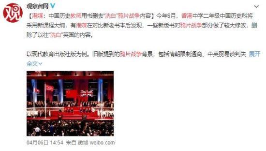 """香港将推新版历史教材 香港教师""""洗白""""鸦片战争!"""