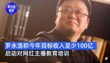 罗永浩:今年目标收入至少100亿 他将如何完成?
