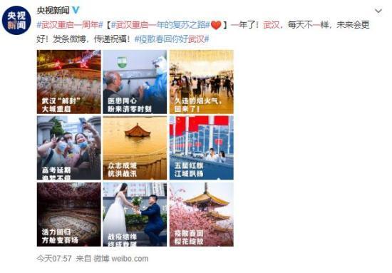 武汉重启一周年 这是一座英雄的城市!