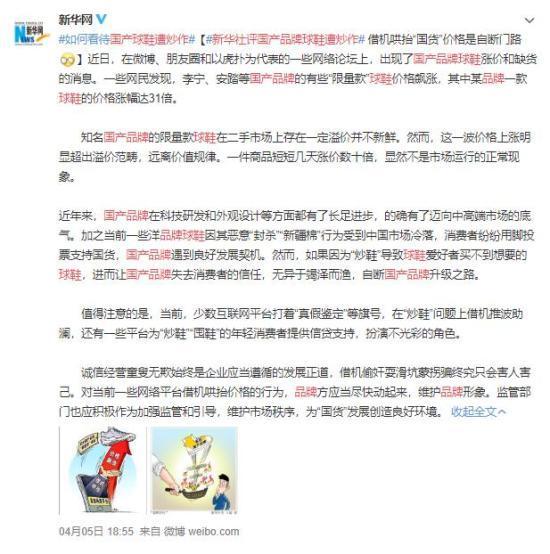 新华社评国产品牌球鞋遭炒作 评论内容是什么?