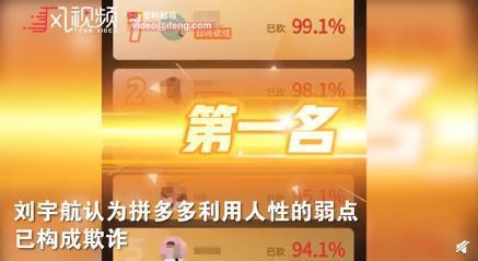 上海律师起诉拼多多 砍价套路惹得祸!!