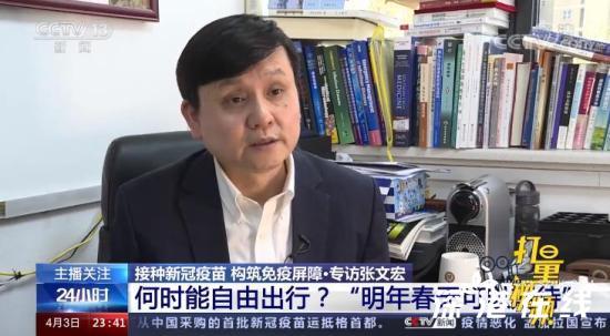 张文宏谈何时能自由出行 他是怎么说的?