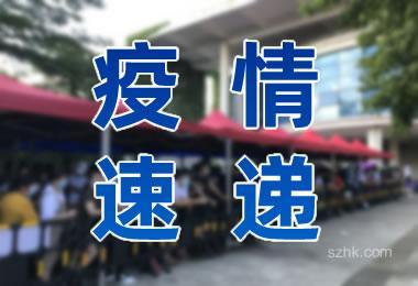 深圳机场一员工确诊 密接者87人 具体是什么情况??