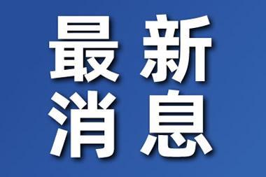 美国参加北京冬奥计划未变 美方紧急澄清!